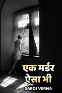 Saroj Verma द्वारा लिखित  एक मर्डर ऐसा भी बुक Hindi में प्रकाशित