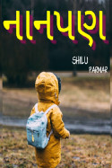 નાનપણ by SHILPA PARMAR...SHILU in Gujarati