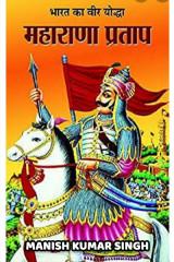वीर शिरोमणिः महाराणा प्रताप । by Manish Kumar Singh in Hindi