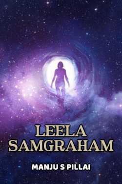 Leela samgraham :A Travel Beyond Time and Space (lagu yogavashitta) by Gowri in English