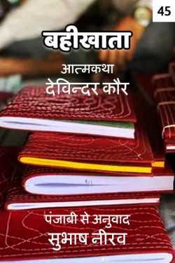 Bahikhata - 45 by Subhash Neerav in Hindi