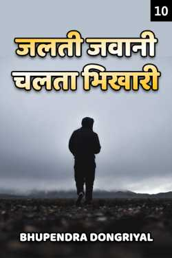 JALATI JAWANI CHALTA BHIKHARI - 10 by Bhupendra Dongriyal in Hindi