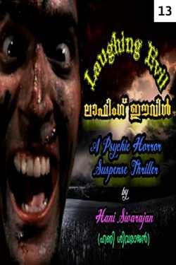 Laughing Evil - 13 by ഹണി ശിവരാജന് .....Hani Sivarajan..... in Malayalam