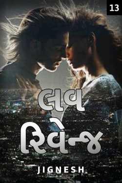 Love Revenge - 13 by J I G N E S H in Gujarati