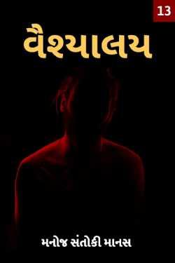 vaishyalay - 13 by Manoj Santoki Manas in Gujarati