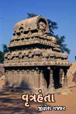 Vrutrahanta_ The Lord Indra by જીજ્ઞેશ ગજ્જર in Gujarati