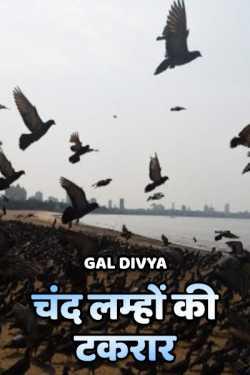 chand lamho ki takraar by Gal Divya in Hindi