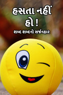 પ્રથમ પરમાર દ્વારા હસતા નહીં હો! - 20 - આળસ : એક વરદાન ગુજરાતીમાં