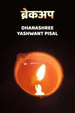 Break up by Dhanashree yashwant pisal in Marathi