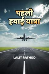 पहली हवाई यात्रा by Lalit Rathod in Hindi