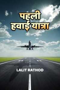 पहली हवाई यात्रा
