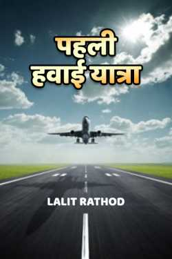 Pahli hawai yatra by Lalit Rathod in Hindi