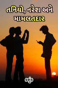 Taniyo, Naresh and mamalatdar by કશુંક in Gujarati