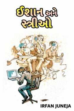 Ishaan ane streeo - 1 by Irfan Juneja in Gujarati