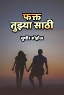 फक्त तुझ्या साठी by Bunty Ohol in Marathi