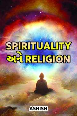 Spirituality અને Religion by Ashish in Gujarati