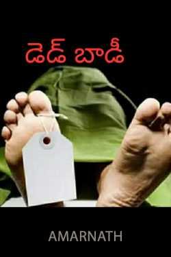 డెడ్ బాడీ by Amarnath in Telugu