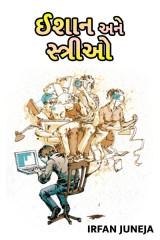 ઈશાન અને સ્ત્રીઓ by Irfan Juneja in Gujarati