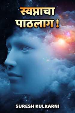 Swapnacha Pathlag --- 1 by suresh kulkarni in Marathi