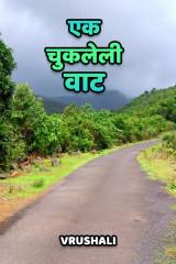 एक चुकलेली वाट द्वारा Vrushali in Marathi