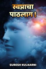स्वप्नाचा पाठलाग द्वारा suresh kulkarni in Marathi