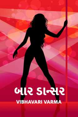 બાર ડાન્સર by Vibhavari Varma in :language
