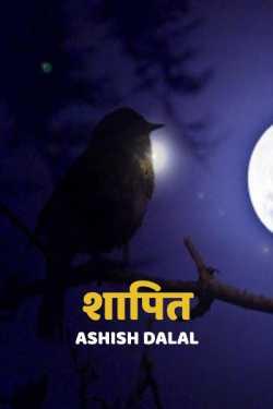 शापित by Ashish Dalal in Hindi