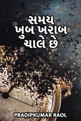 સમય ખુબ ખરાબ ચાલે છે. by પ્રદીપકુમાર રાઓલ in Gujarati