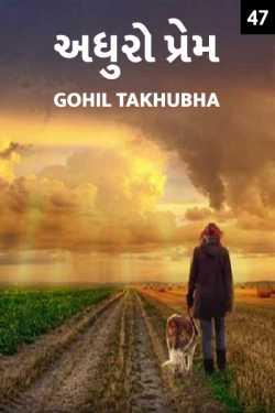 Adhuro Prem. - 47 by Gohil Takhubha ,,Shiv,, in Gujarati