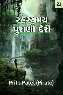miracle old tample - 21 by Prit's Patel (Pirate) in Gujarati