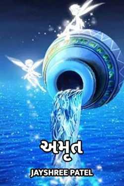 Amrut by Jayshree Patel in Gujarati