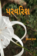 પરવરિશ by Jinal Desai in Gujarati