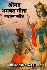 श्री मद्भगवतगीता माहात्म्य सहित द्वारा  Durgesh Tiwari in Hindi
