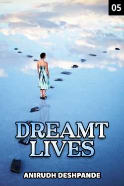 Dreamt Lives - 5 by Anirudh Deshpande in English
