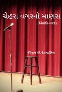 ચેહરા વગરનો માણસ by Chirag B Devganiya in Gujarati