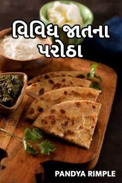 Vividh jaatna parotha by Pandya Rimple in Gujarati