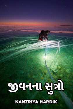 life changing - 1 by Kanzriya Hardik in Gujarati