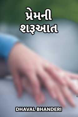 Prem ni sharuaat - 1 by Dhaval Bhanderi in Gujarati