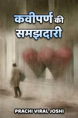 Understanding of kaviparna by Ptm in Hindi