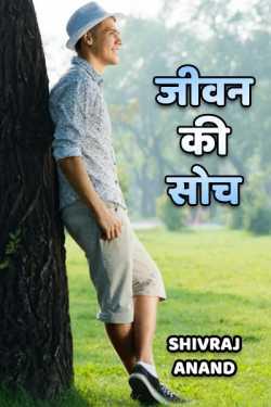 Jivan ki soch by Shivraj Anand in Hindi
