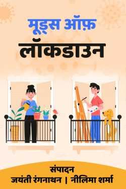 Moods of Lockdown - Anubhav by Neelima Sharma in Hindi