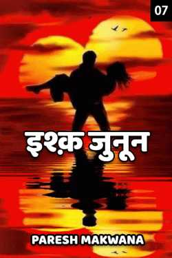 Ishq Junoon - 7 by The Urban Writer... in Hindi