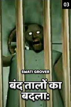 band taalo ka badla - 3 by Swatigrover in Hindi