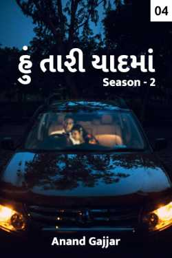 Hu Taari Yaad ma 2 - 4 by Anand Gajjar in Gujarati
