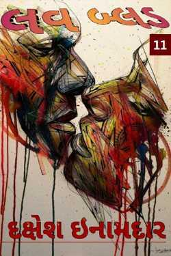 Love Blood - 11 by Dakshesh Inamdar in Gujarati