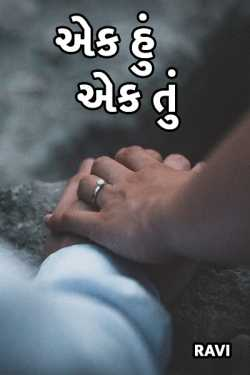 ek hu ek tu by Ravi in Gujarati