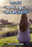 """Ritu Chauhan द्वारा लिखित  क्या यही है """"स्वार्थी वजूद"""" या """"जीने की ज़रूरत"""" बुक Hindi में प्रकाशित"""