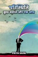 Priya Saini द्वारा लिखित  परिस्थिति - कुछ सवाल और एक सोच बुक Hindi में प्रकाशित