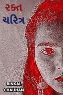 રક્ત ચરિત્ર - 32 by Rinkal Chauhan in Gujarati