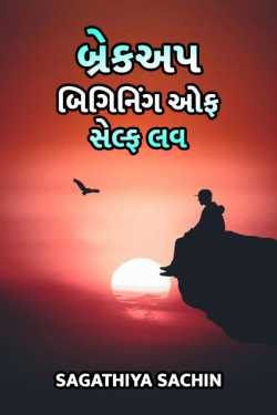 breakup - beginnig of self love - 1 by Sagathiya sachin in Gujarati